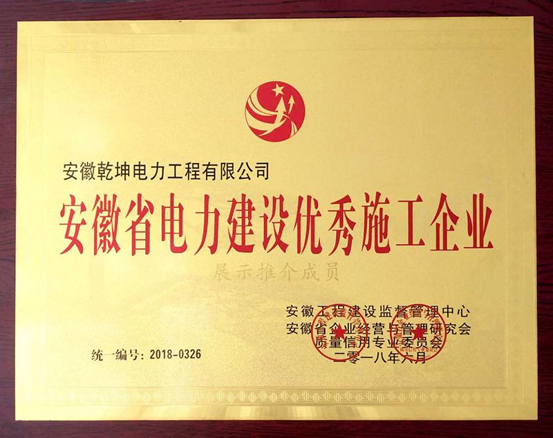 安徽省电力建设优秀施工企业