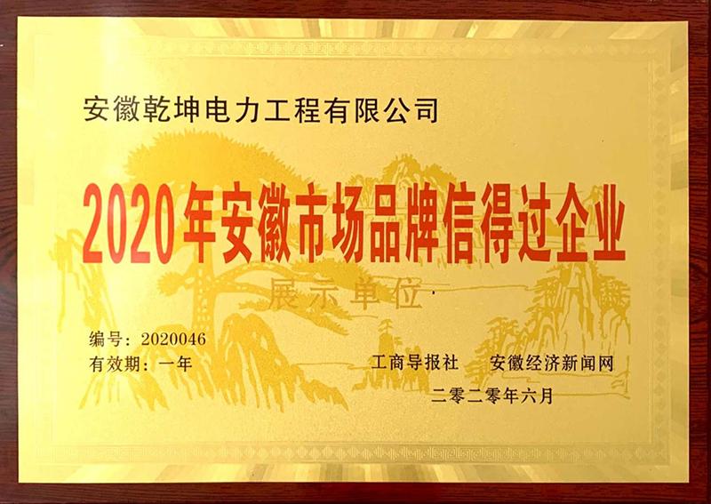 2020年安徽市场品牌信得过企业