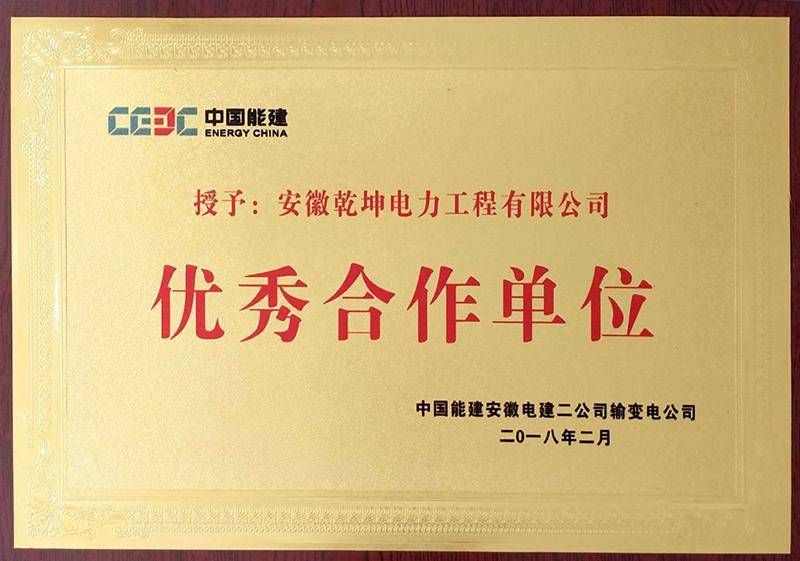 中国能建优秀合作单位